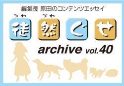 アーカイブ 徒然ぐせ vol.40