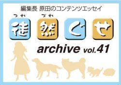 アーカイブ 徒然ぐせ vol.41