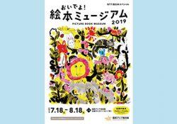 「おいでよ!絵本ミュージアム2019」招待券プレゼント
