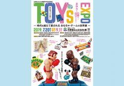 TOYs EXPO ー時代を越えて愛されるおもちゃ・ゲームの世界展ー