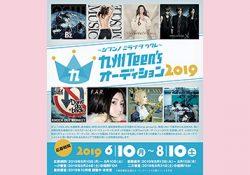 九州 Teen'sオーディション 2019開催!!