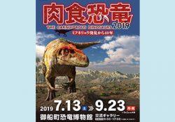 ※受付終了 御船町恐竜博物館 特別展 「肉食恐竜~ミフネリュウ発見から40年~」招待券