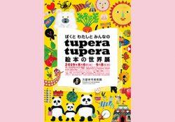 ※受付終了 「ぼくとわたしとみんなの tupera tupera 絵本の世界展」招待券プレゼント