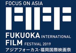 「アジアフォーカス・福岡国際映画祭 2019」招待券(1作品券)プレゼント