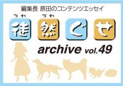 アーカイブ 徒然ぐせ vol.49