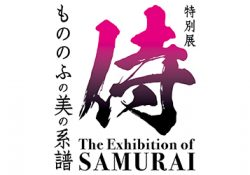 「特別展  侍~もののふの美の系譜~ The Exhibition of SAMURAI」招待券プレゼント