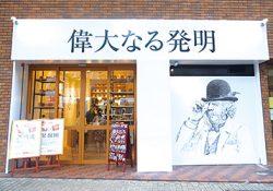 話題の高級食パン専門店が福岡上陸!
