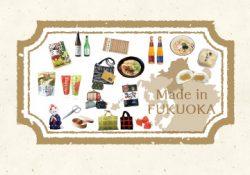 メイドイン福岡 vol.2  福岡に来たら買って、食べてもらいたい
