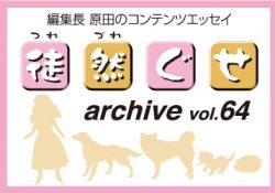 アーカイブ 徒然ぐせ vol.64