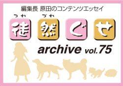 アーカイブ 徒然ぐせ vol.75