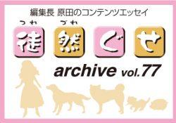 アーカイブ 徒然ぐせ vol.77