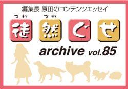 アーカイブ 徒然ぐせ vol.85