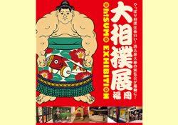 「大相撲展福岡 ~Oh!SUMO EXHIBITION~」招待券プレゼント