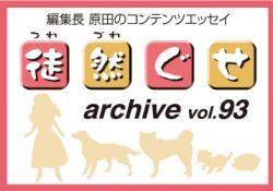 アーカイブ 徒然ぐせ vol.93