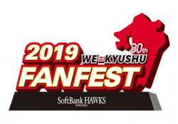 「ファンフェスティバル 2019」招待券プレゼント