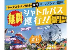 キャナルシティ博多⇔マリノアシティ福岡 期間限定・無料シャトルバス運行!!