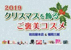 岩田屋&三越のクリスマスコフレ2019 vol.1