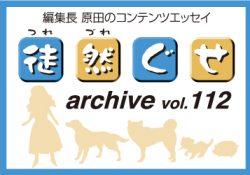 アーカイブ 徒然ぐせ vol.112