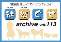 アーカイブ 徒然ぐせ vol.113