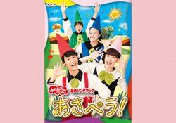 『NHK「おかあさんといっしょ」最新ソングブック あさペラ!』DVDプレゼント