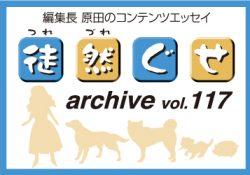 アーカイブ 徒然ぐせ vol.117