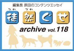 アーカイブ 徒然ぐせ vol.118