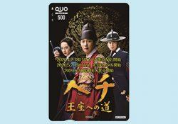 ※受付終了「ヘチ 王座への道」DVDリリース記念QUOカードプレゼント