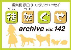 アーカイブ 徒然ぐせ vol.142
