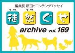 アーカイブ 徒然ぐせ vol.169
