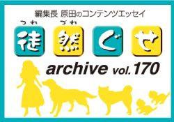 アーカイブ 徒然ぐせ vol.170