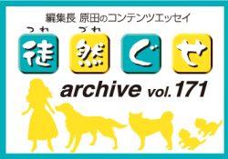 アーカイブ 徒然ぐせ vol.171