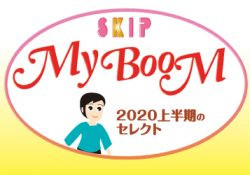 My Boom 2020上半期 vol.2