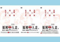 「福岡人志、松本×黒瀬 アドリブドライブ」DVD3巻セット プレゼント