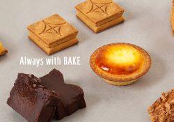 BAKEのお菓子がオンラインで買えるようになりました!