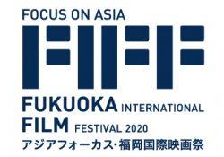 今年も「アジアフォーカス・福岡国際映画祭」が開催します!