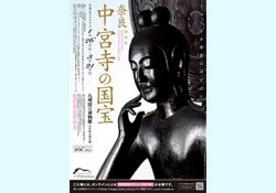 特別展「奈良 中宮寺の国宝」招待券プレゼント!