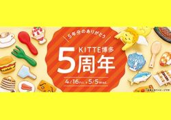 KITTE博多『お食事券』プレゼント!