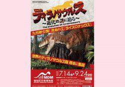 ※終了しました。御船町恐竜博物館 特別展 「ティラノサウルス   ~進化の謎に迫る~」招待券