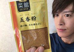 TAKE'sキッチン 台湾風サバ丼
