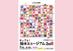 ※応募締め切りました「NTT西日本スペシャル おいでよ!絵本ミュージアム2018」招待券プレゼント