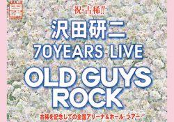 ※終了しました。沢田研二70YEARS LIVE「OLD GUYS ROCK」招待券プレゼント