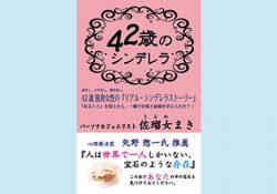 ※終了しました。パーソナルジュエリスト  佐瑠女まき著「42歳のシンデレラ」プレゼント