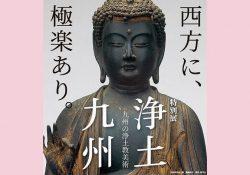 ※終了しました。特別展「浄土九州-九州の浄土教美術-」招待券プレゼント