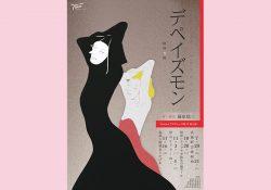 ※終了しました。Toshizoプロデュース福岡初公演「デペイズモン 精神病棟」招待券プレゼント