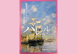 ※応募終了「印象派への旅 海運王の夢   バレル・コレクション」 招待券プレゼント