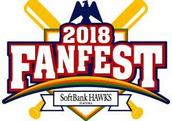 ソフトバンクホークス「ファンフェスティバル2018」