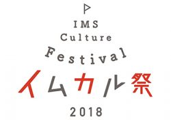IMS Culture Festival イムカル祭 2018