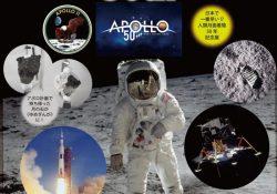 「月をめざしたアポロ展」招待券プレゼント