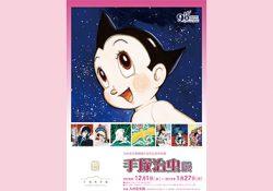 ※応募締め切りました。九州芸文館開館5周年記念特別展 「手塚治虫展」招待券プレゼント