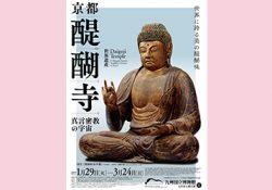 ※応募締め切りました。特別展「京都・醍醐寺-真言密教の宇宙-」招待券プレゼント